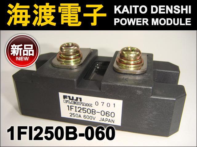 1FI250B-060 (1個) パワートランジスタモジュール FUJI【新品】