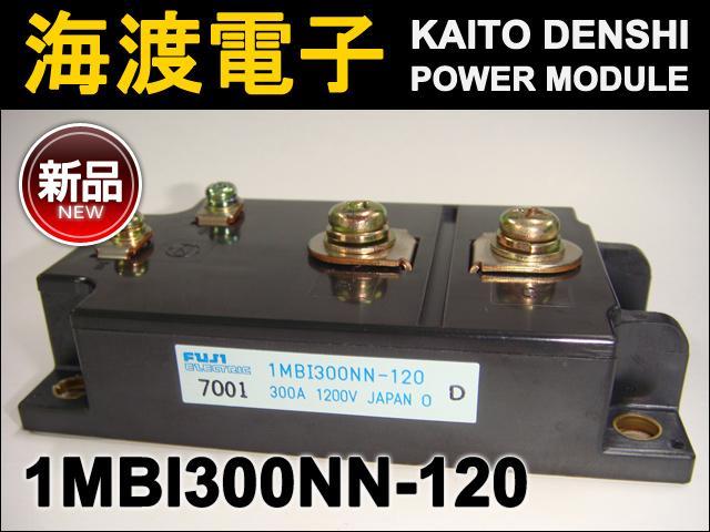 1MBI300NN-120 (1個) パワートランジスタモジュール FUJI【新品】