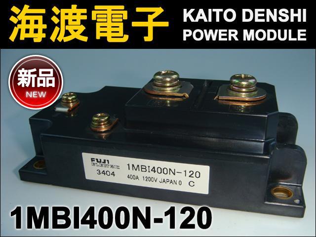 1MBI400N-120 (1個) パワートランジスタモジュール FUJI【新品】