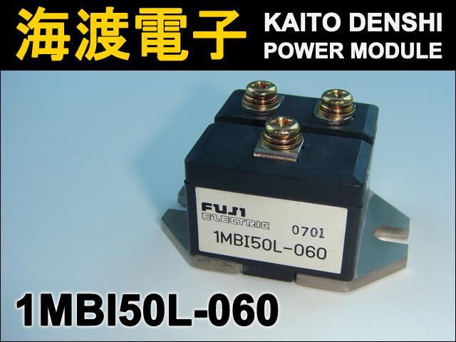 1MBI50L-060 (1個) パワートランジスタモジュール FUJI 【中古】