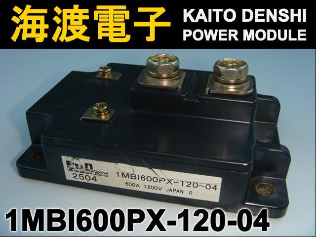 1MBI600PX-120-04 (1個) パワートランジスタモジュール FUJI 【中古】