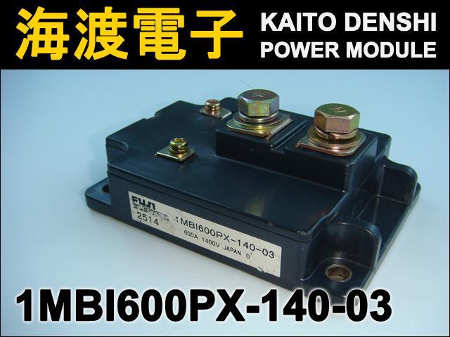 1MBI600PX-140-03 (1個) パワーモジュール FUJI 【中古】