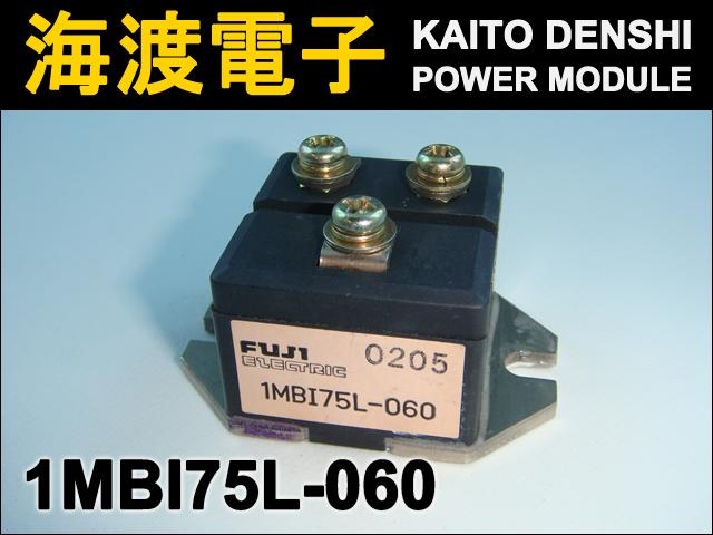 1MBI75L-060 (1個) IGBTパワーモジュール FUJI 【中古】
