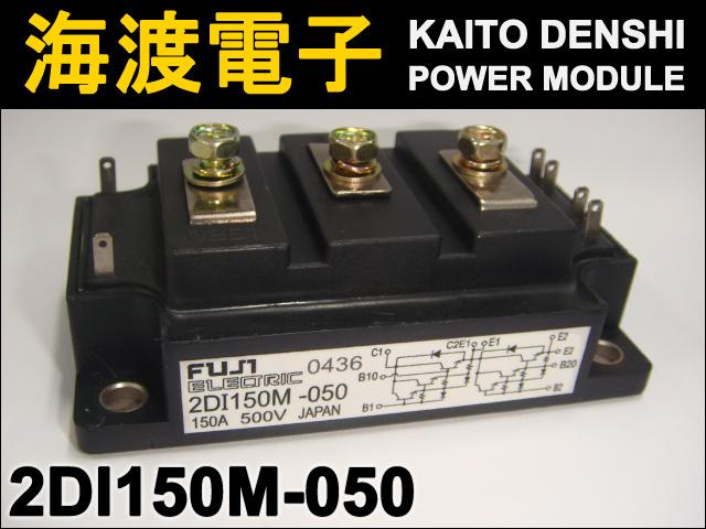 2DI150M-050 (1個) パワートランジスタモジュール FUJI 【中古】