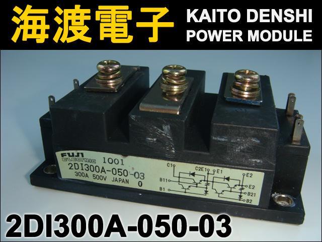 2DI300A-050-03 (1個) パワートランジスタモジュール FUJI 【中古】