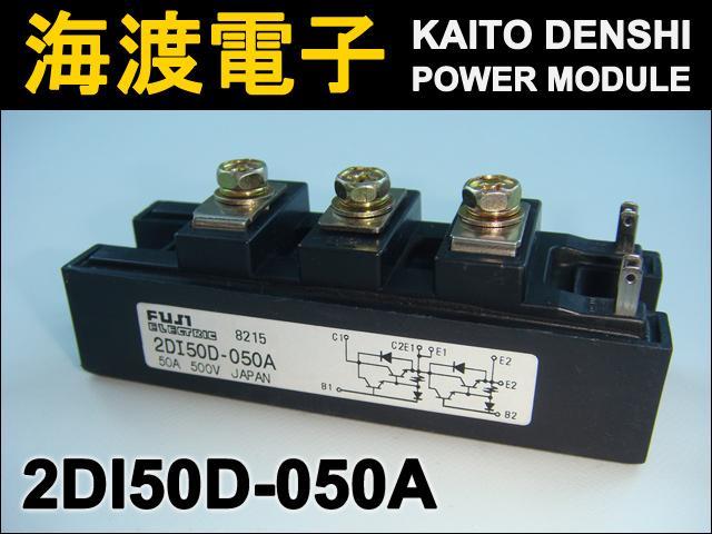 2DI50D-050A (1個) パワートランジスタモジュール FUJI 【中古】