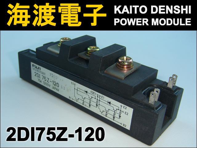 2DI75Z-120 (1個) パワートランジスタモジュール FUJI 【中古】