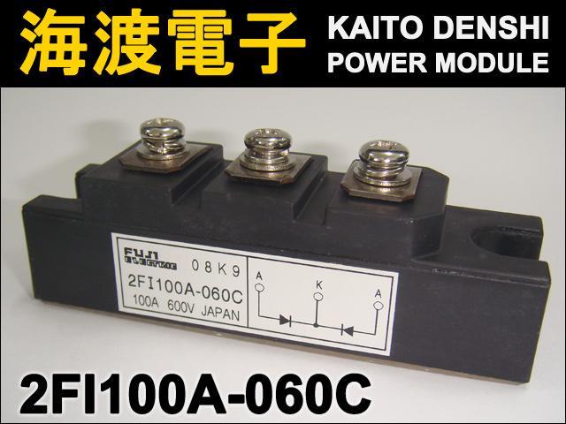 2FI100A-060C (1個) パワーダイオードモジュール FUJI 【中古】