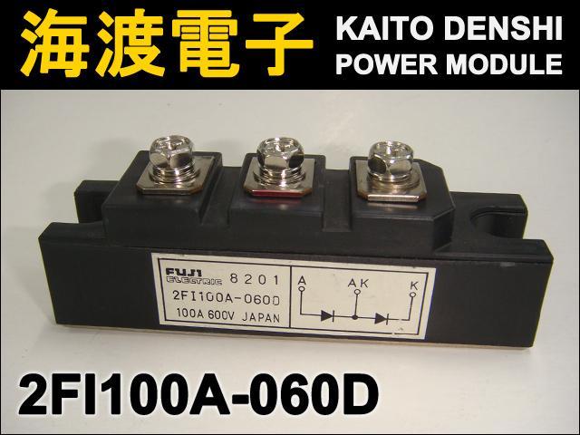 2FI100A-060D (1個) パワーダイオードモジュール FUJI 【中古】