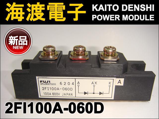 2FI100A-060D (1個) パワーダイオードモジュール FUJI【新品】