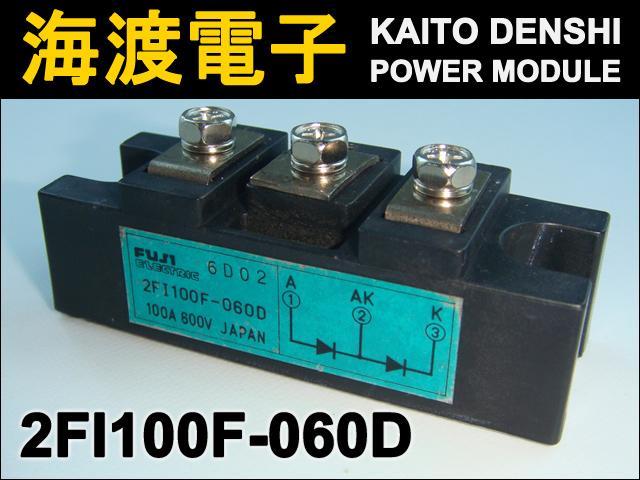 2FI100F-060D (1個) パワーダイオードモジュール FUJI 【中古】