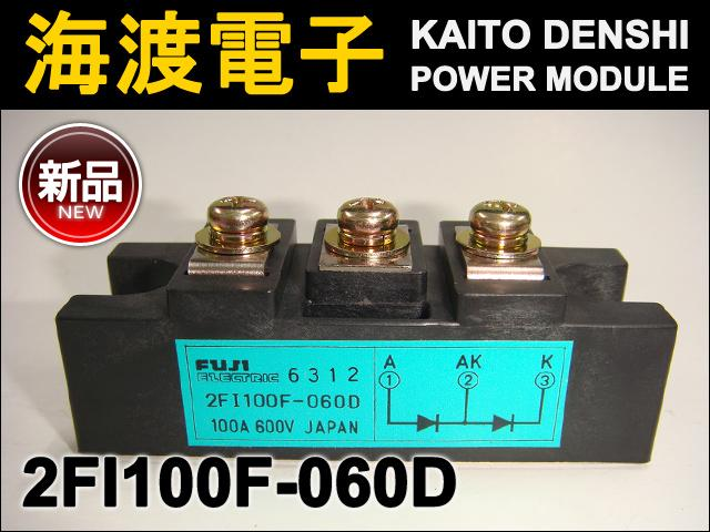 2FI100F-060D (1個) パワーダイオードモジュール FUJI【新品】