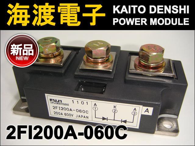 2FI200A-060C (1個) パワーダイオードモジュール FUJI【新品】