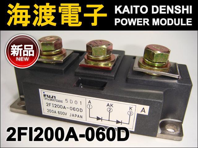 2FI200A-060D (1個) パワーダイオードモジュール FUJI【新品】