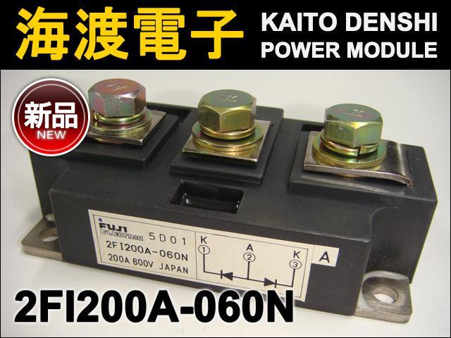 2FI200A-060N (1個) パワーダイオードモジュール FUJI【新品】