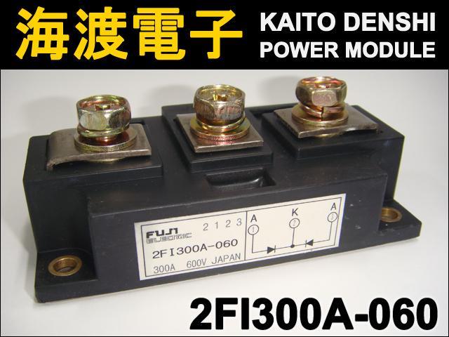 2FI300A-060 (1個) パワートランジスタモジュール FUJI 【中古】