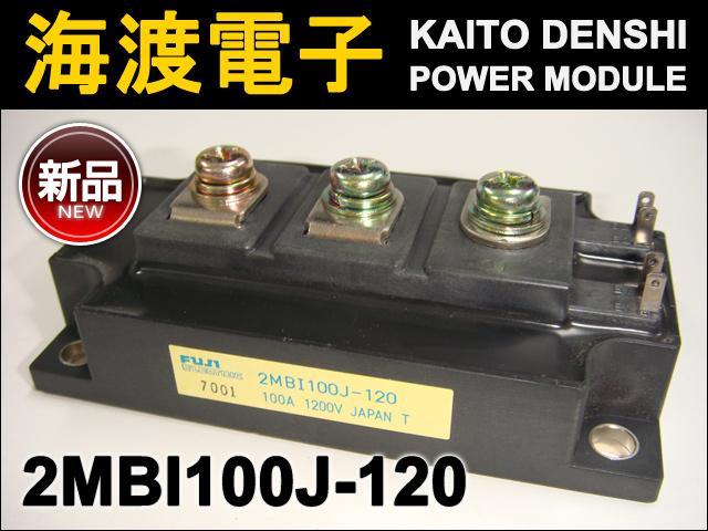 2MBI100J-120 (1個) IGBTモジュール FUJI【新品】