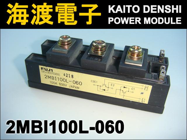 2MBI100L-060 (1個) IGBT パワーモジュール FUJI 【中古】