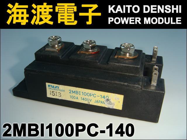 2MBI100PC-140 (1個) IGBTパワーモジュール FUJI 【中古】