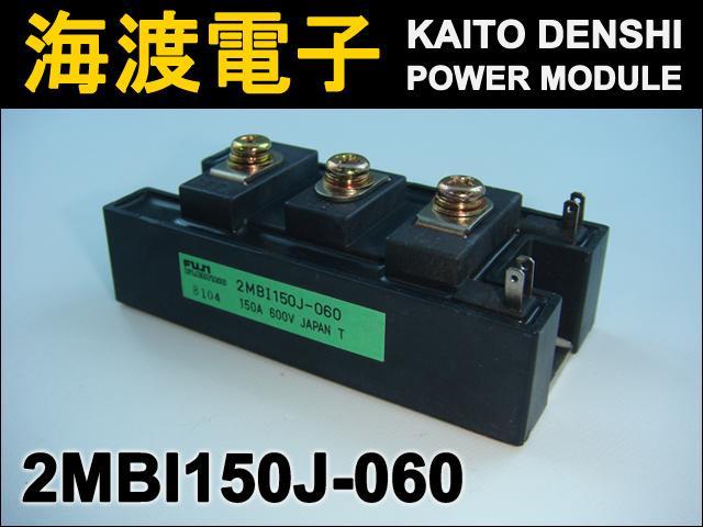 2MBI150J-060 (1個) パワーモジュール FUJI 【中古】