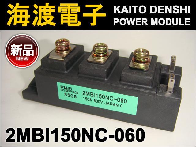 2MBI150NC-060 (1個) IGBTパワーモジュール FUJI【新品】