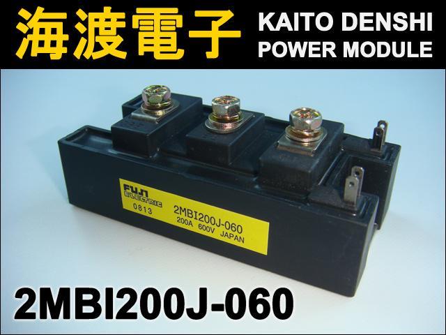 2MBI200J-060 (1個) パワーモジュール FUJI 【中古】