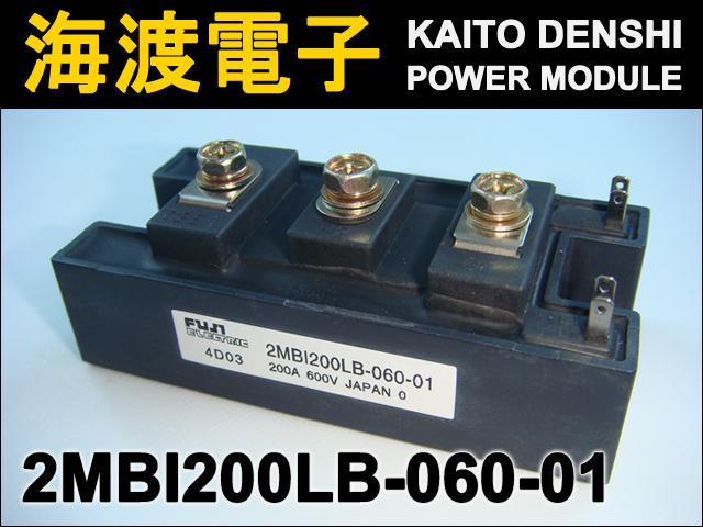 2MBI200LB-060-01 (1個) パワートランジスタモジュール FUJI 【中古】