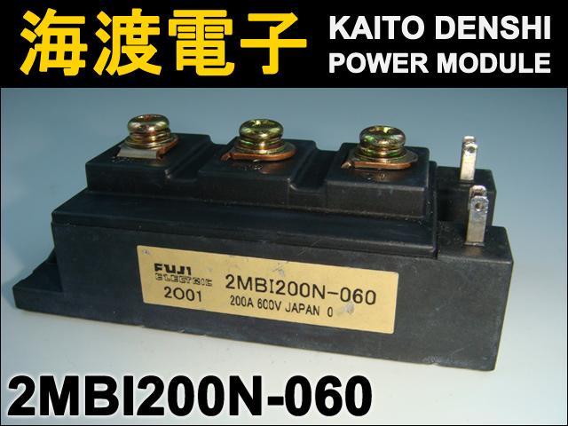 2MBI200N-060 (1個) IGBTモジュール FUJI 【中古】
