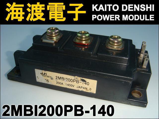 2MBI200PB-140 (1個) IGBT パワーモジュール FUJI 【中古】