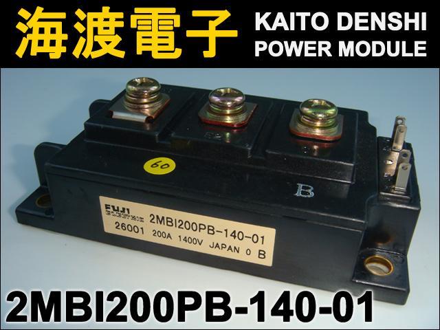 2MBI200PB-140-01 (1個) IGBT パワーモジュール FUJI 【中古】