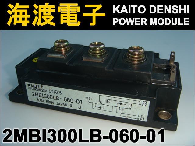 2MBI300LB-060-01 (1個) IGBT パワーモジュール FUJI 【中古】