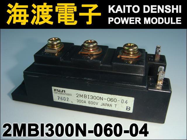 2MBI300N-060-04 (1個) IGBTモジュール FUJI 【中古】