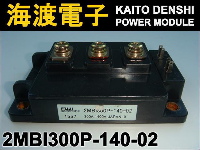 2MBI300P-140-02 (1個) IGBT パワーモジュール FUJI 【中古】