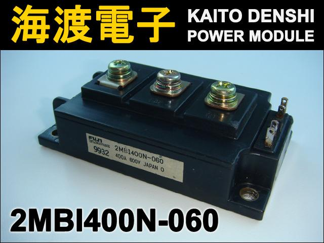2MBI400N-060 (1個) パワーモジュール FUJI 【中古】