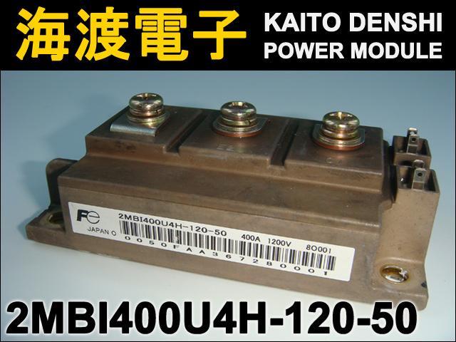 2MBI400U4H-120-50 (1個) デュアルIGBTモジュール FUJI 【中古】