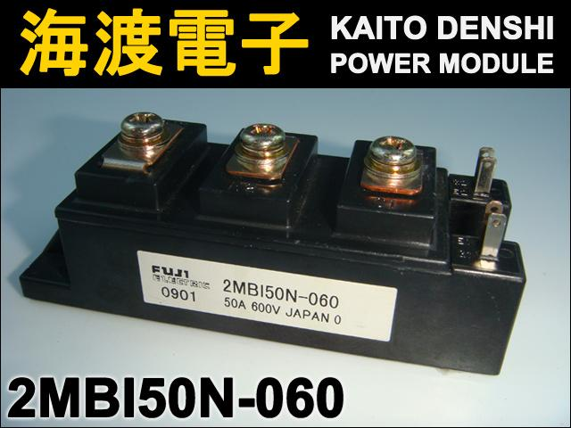 2MBI50N-060 (1個) IGBT パワーモジュール FUJI 【中古】