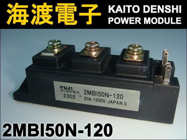 2MBI50N-120 (1個) IGBTモジュール FUJI 【中古】