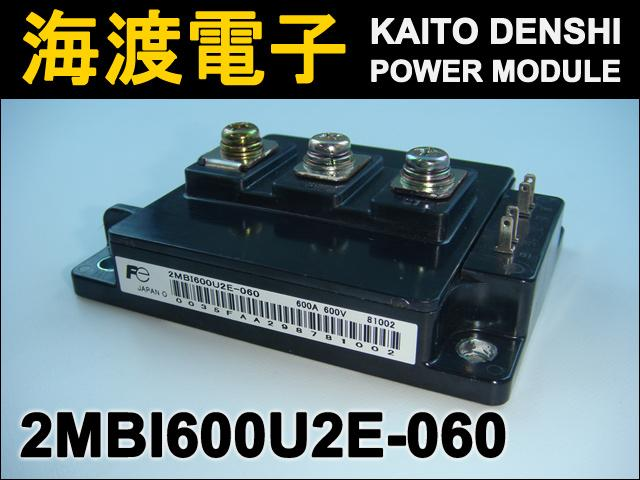 2MBI600U2E-060 (1個) パワーモジュール FUJI 【中古】