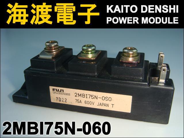 2MBI75N-060 (1個) IGBTモジュール FUJI 【中古】