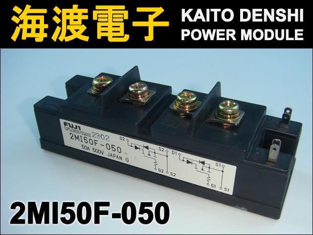 2MI50F-050 (1個) パワーMOSFETモジュール FUJI 【中古】