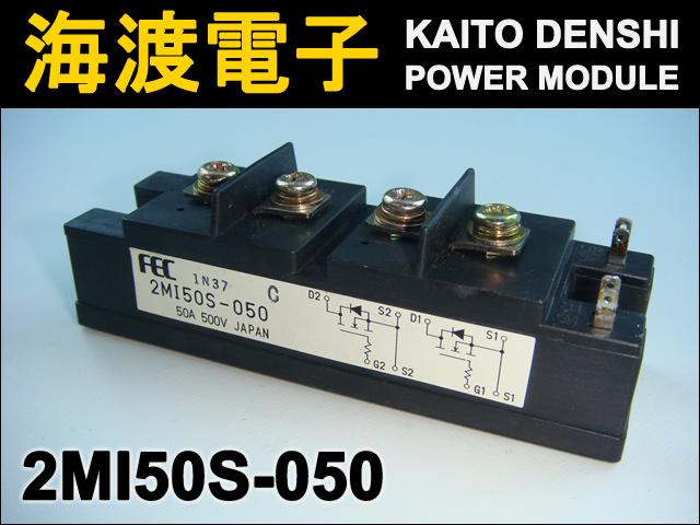 2MI50S-050 (1個) パワーモジュール FUJI 【中古】