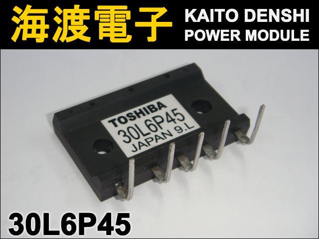 30L6P45 (1個) パワーモジュール TOSHIBA 【中古】