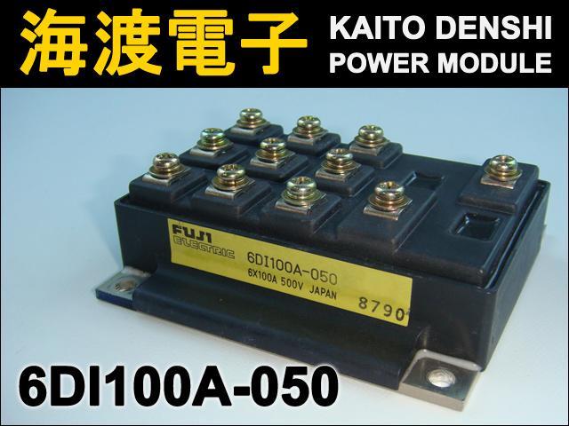 6DI100A-050 (1個) パワートランジスタモジュール FUJI 【中古】