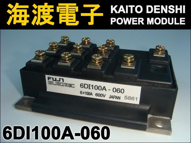 6DI100A-060 (1個) パワートランジスタモジュール FUJI 【中古】