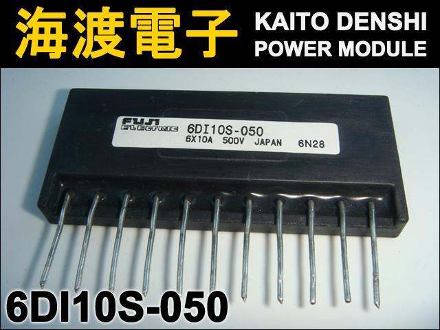 6DI10S-050 (1個) パワーモジュール FUJI 【中古】