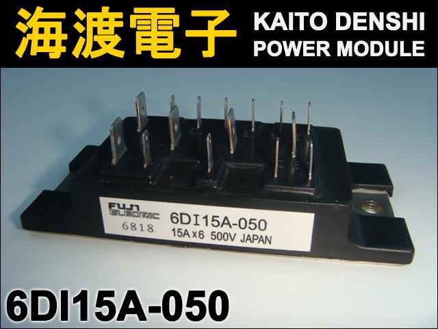 6DI15A-050 (1個) パワートランジスタモジュール FUJI 【中古】