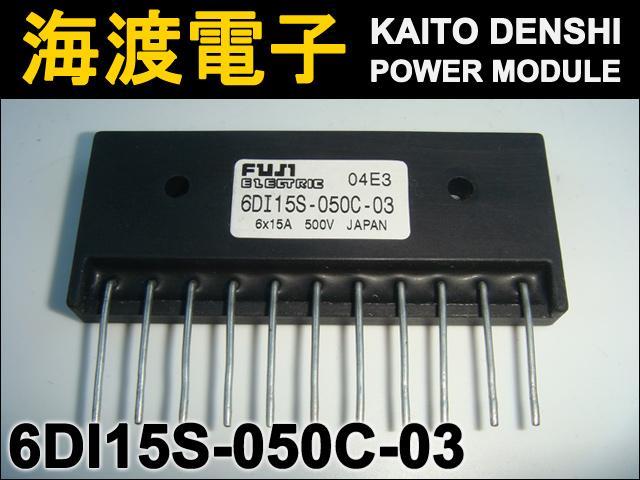 6DI15S-050C-03 (1個) パワーモジュール FUJI 【中古】