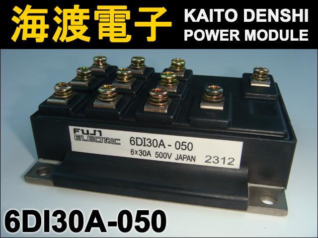 6DI30A-050 (1個) パワーモジュール FUJI 【中古】