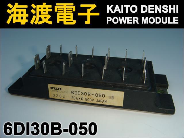 6DI30B-050 (1個) パワーモジュール FUJI 【中古】