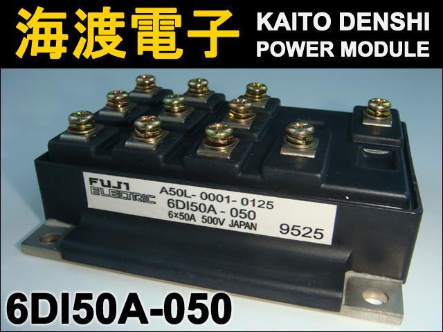 6DI50A-050 (1個) パワートランジスタモジュール FUJI 【中古】